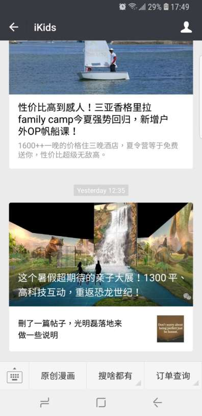 Good Content, Bad Content, Ads Food, WeChat, Content in China, Newsletter, Content Management, Content Marketing