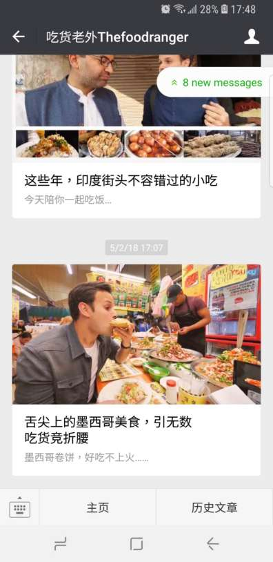 Good Content, Food, WeChat, Content in China, Newsletter, Content Management, Content Marketing